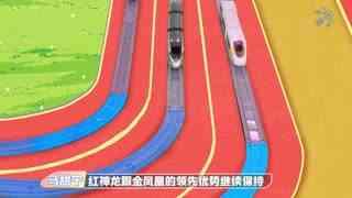 了不起的中国列车  第19集