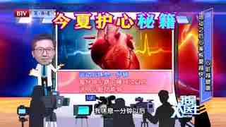 我是大医生_20210819_90秒自测心脏健康