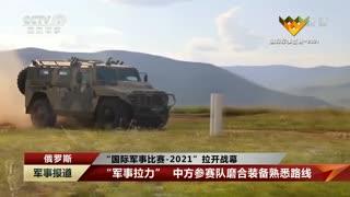 """""""坦克两项""""个人赛开启 中国暂列小组第二"""