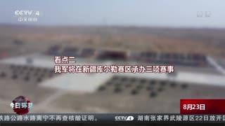 歼-10B 歼-16 运-20首次亮相国际赛场