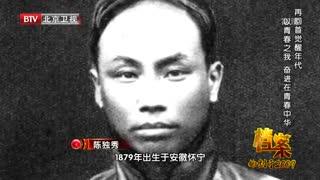 档案_20210830_再回首觉醒年代 以青春之我 奋进在青春中华