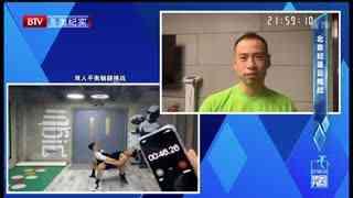 健身圈_20210830_北京纪录云挑战