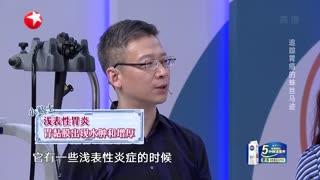 名医话养生_20210831_追踪胃癌的蛛丝马迹