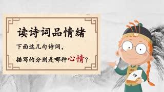 百变马丁我爱古诗词 第6季 第8集
