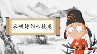 百变马丁我爱古诗词 第3季 第3集