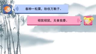 百变马丁我爱古诗词 第3季 第2集