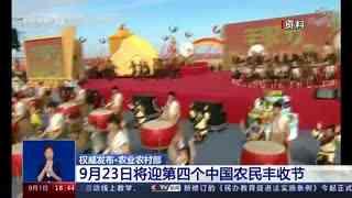 农业农村部:9月23日将迎第四个中国农民丰收节