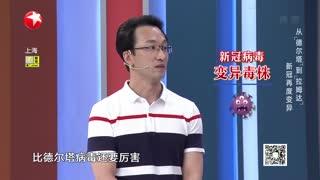 名医话养生_20210901_防疫利器 你了解吗?
