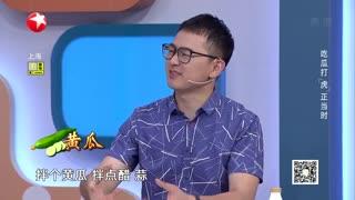 """名医话养生_20210902_吃瓜打""""虎""""正当时"""