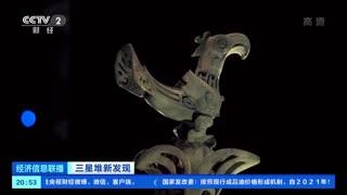 三星堆新发现 解密青铜神树:实物版太阳神鸟传说