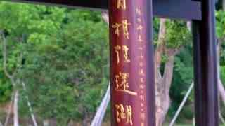 【最江南】23铜鉴湖:西湖姊妹湖