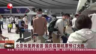北京恢复跨省游 国庆假期机票预订火热
