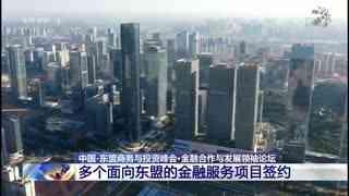 多个面向东盟的金融服务项目签约