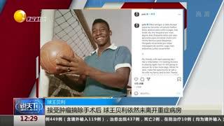 接受肿瘤摘除手术后 球王贝利依然未离开重症病房