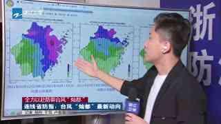 """连线浙江省防指:台风""""灿都""""最新动向"""