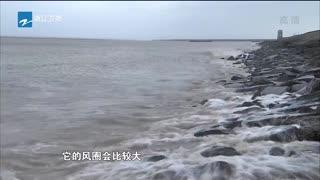 """台风""""灿都""""直逼浙江 我省目前已启动防台风Ⅱ级应急响应"""