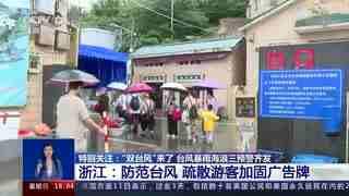 浙江:防范台风 疏散游客加固广告牌