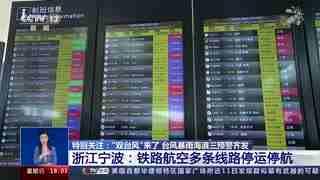 浙江宁波:铁路航空多条线路停运停航