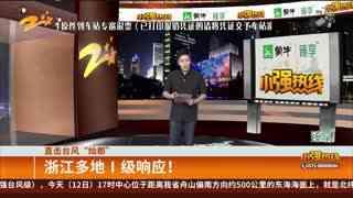 """直击台风""""灿都"""" 浙江多地Ⅰ级响应!"""