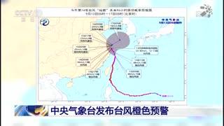 中央气象台发布台风橙色预警