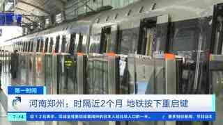 河南郑州:时隔近2个月 地铁按下重启键