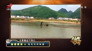 经典传奇_20210913_秘境探奇 桃花村的秘密
