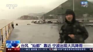 """台风""""灿都""""靠近 宁波出现大风降雨"""