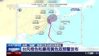 """台风""""灿都""""向浙江东北部沿海靠近 台风橙色和暴雨黄色双预警发布"""