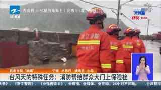 """直击台风""""灿都"""" 台风天的特殊任务:消防帮给群众大门上保险栓"""