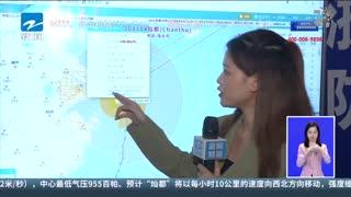 """直击台风""""灿都"""" """"灿都""""还将在杭州湾回旋给浙江省带来长时间风雨影响"""