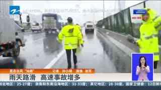 """直击台风""""灿都"""" 雨天路滑 高速事故增多"""
