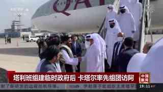 塔利班组建临时政府后 卡塔尔率先组团访阿