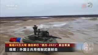 """集结20万大军 俄白举行""""西方-2021""""联合军演"""