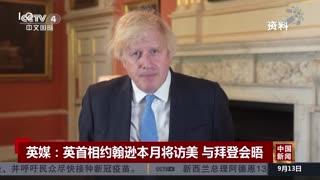 英媒:英首相约翰逊9月将访美 与拜登会晤