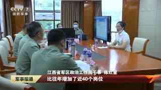 全军公开招考文职人员面试工作有序进行
