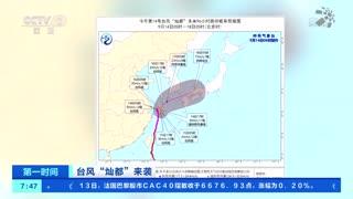 """""""灿都""""从强台风减弱为台风 中央气象台继续发布台风黄色预警"""