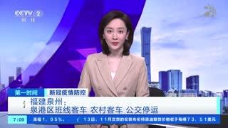 福建泉州:泉港区班线客车 农村客车 公交停运