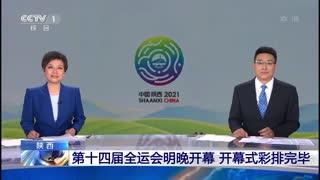 第十四届全运会9月15日晚开幕 开幕式彩排完毕