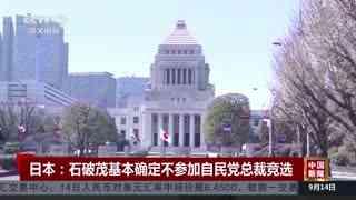 日本:石破茂基本确定不参加自民党总裁竞选