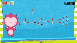 乐儿可乐数学  第10集