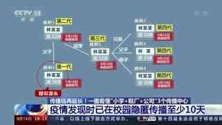 """传播链再延长!""""小学+鞋厂+公司""""3个中心"""