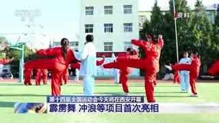 第十四届全国运动会9月15日将在西安开幕