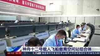 神舟十二号载人飞船撤离空间站组合体