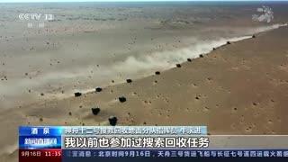 神舟十二号载人飞船与空间站核心舱成功实施分离 东风着陆场将首次接航天员回家