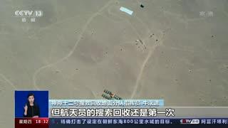 东风着陆场将首次迎接航天员回家