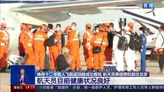 神舟十二号载人飞船返回舱成功着陆 三名航天员抵达转机机场 乘机前往北京