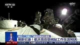 神舟十二号载人飞船返回舱成功着陆 刷新纪录!航天员在空间站工作生活90天