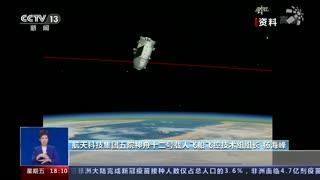 神舟十二号载人飞船返回舱成功着陆 特殊设计 让航天员回家之路更舒适