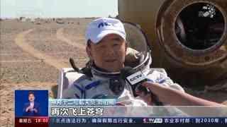 神舟十二号载人飞船返回舱成功着陆 汤洪波 聂海胜 刘伯明依次出舱