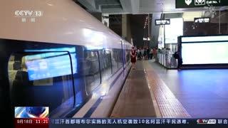 铁路中秋假期运输9月18日启动